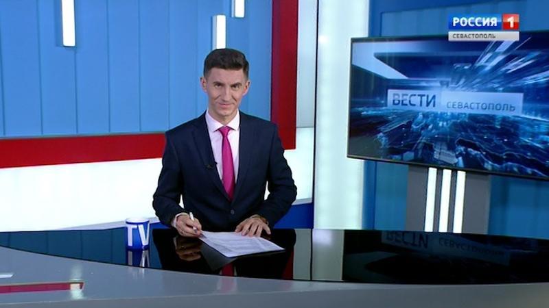 Вести Севастополь 18.04.2019 Выпуск 2045