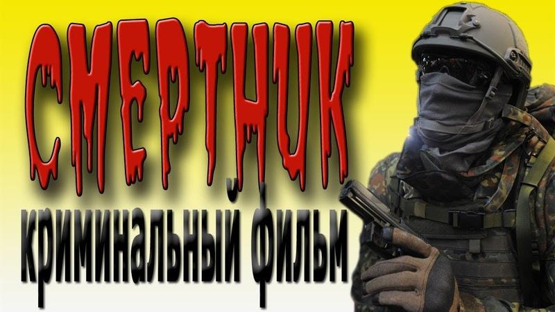 **СМЕРТНИК** Русские боевики 2018 новинки HD 1080P