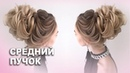 Средний пучок одна из самых популярных свадебных причёсок wedding hairstyle