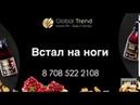 Нано Бальзам Глобал Тренд результат Зоб, панкреатит, ишемическая болезнь сердца, пиелонефрит, изжога Получить информацию можно по телефону: 89505917457