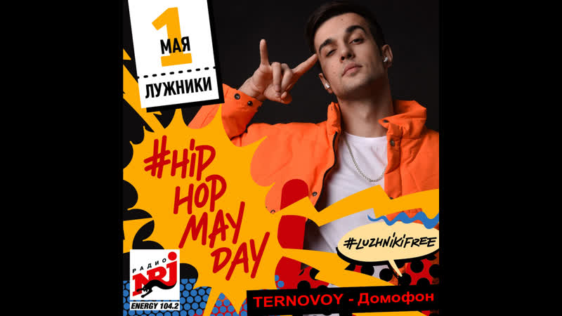 Hip-Hop May Day 2019 TERNOVOY - Домофон