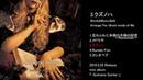 【The Ghost inside of Me】 mini album「-Scénario Soirée-」2019.5.25 Release (Demo movie)