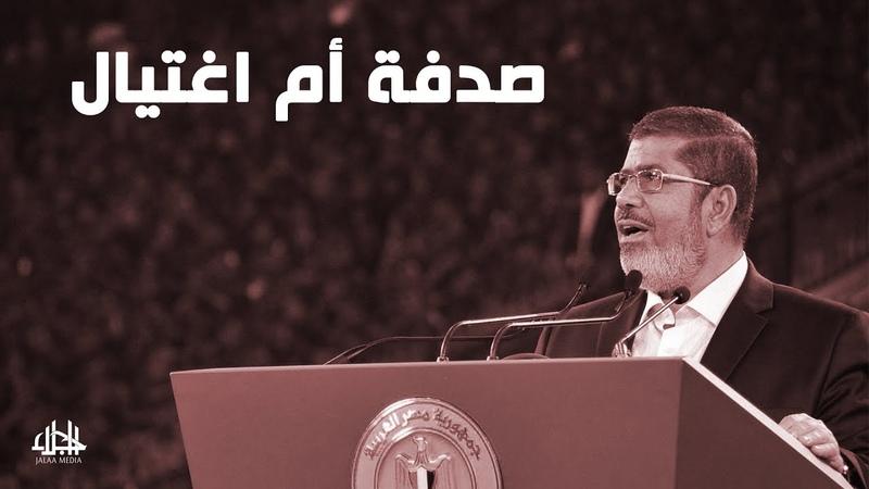 وفاة مرسي صدفة أم اغتيال ؟