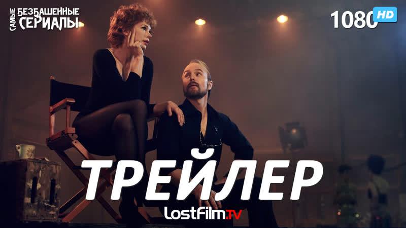 Фосси/Вердон | Fosse/Verdon (1 сезон) Трейлер (LostFilm.TV) [HD 1080]