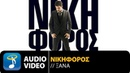 Νικηφόρος - Ξανά | Nikiforos - Xana (Official Audio Video HQ)