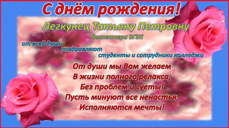 С днём рождения Татьяна Петровна!