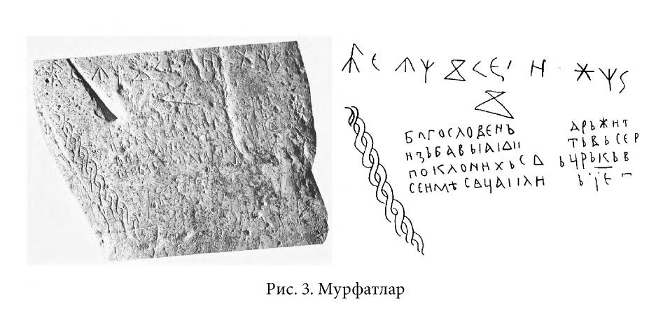 Кириллическо-руническая надпись из Мурфатлара