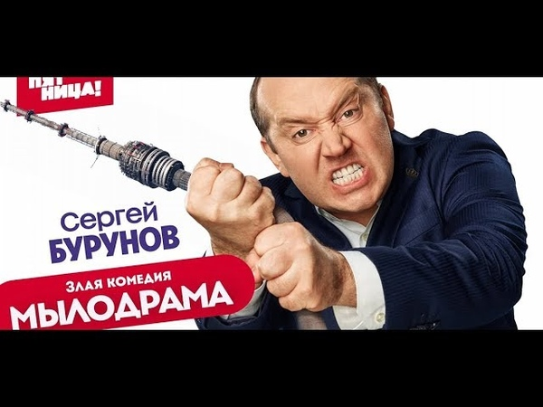 Мылодрама Лучшие моменты Сергей Бурунов и Маруся Климова
