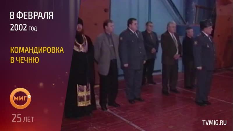 08.02.2002 - Командировка в Чечню мииционеров с г. Ноябрьска