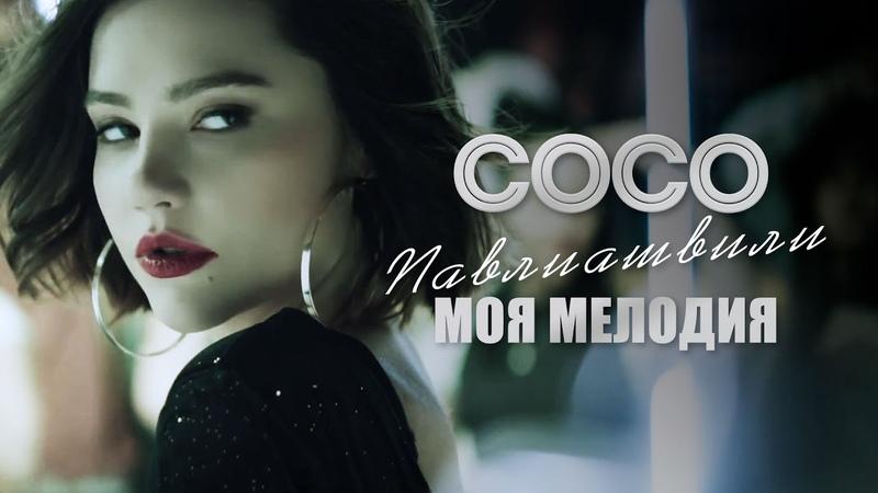 Сосо Павлиашвили МОЯ МЕЛОДИЯ Официальное Видео