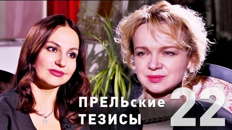 22 ПРЕЛЬские тезисы: Виталина Цымбалюк-Романовская