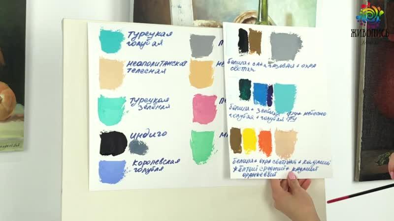 Как выбрать краску Урок 3. Мешаем дополнительные оттенки - Юлия Капустина