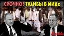 Как МИД попал на дальние подступы? Талибы уже в Москве