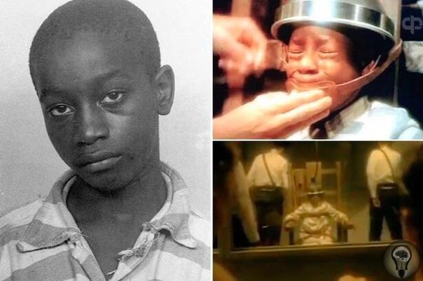 Самый юный казненный за историю США 16 июня 1944 года был казнен самый юный заключенный за всю историю США, а именно 14-летний Джордж Стинни, виновный в убийстве двух школьниц, 8 и 11 лет,