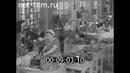 1960г Вышний Волочек завод Красный май