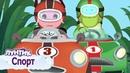 Лунтик Спорт 🏀 Сборник мультфильмов для детей