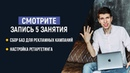 «Профессия: интернет-маркетолог» / День 5 (19 00 МСК) OBS.