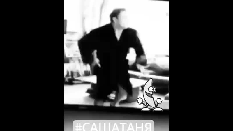Супер танец из сериала Саша Таня в 97 серии. 😂😉😂