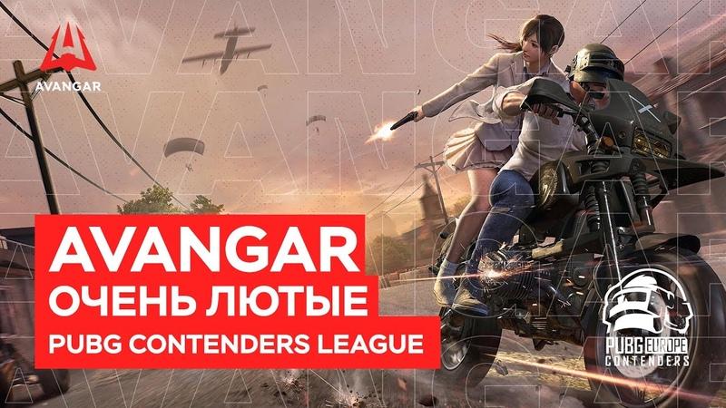 AVANGAR очень лютые PUBG Contenders League