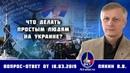Валерий Пякин. Что делать простым людям на Украине