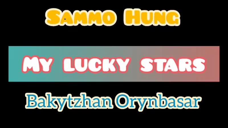 Саммо Хунг Мои счастливые звёзды 1985г.(автор монтажа Бакытжан Орынбасар)