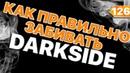126 Как правильно забить DARKSIDE ДАРКСАЙД | HookahKing