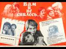 Вам и не снилось ( СССР 1980 год ) FullHD