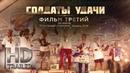 Trailer Фильм третий СОЛДАТЫ УДАЧИ ТОТАЛЬНЫЙ СПИННИНГ Казань 2018 Full HD