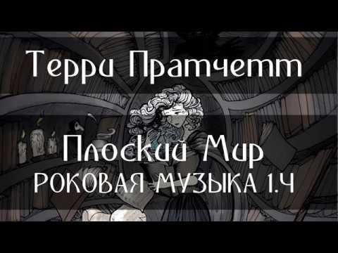 ТЕРРИ ПРАТЧЕТТ - ПЛОСКИЙ МИР - РОКОВАЯ МУЗЫКА 1.4