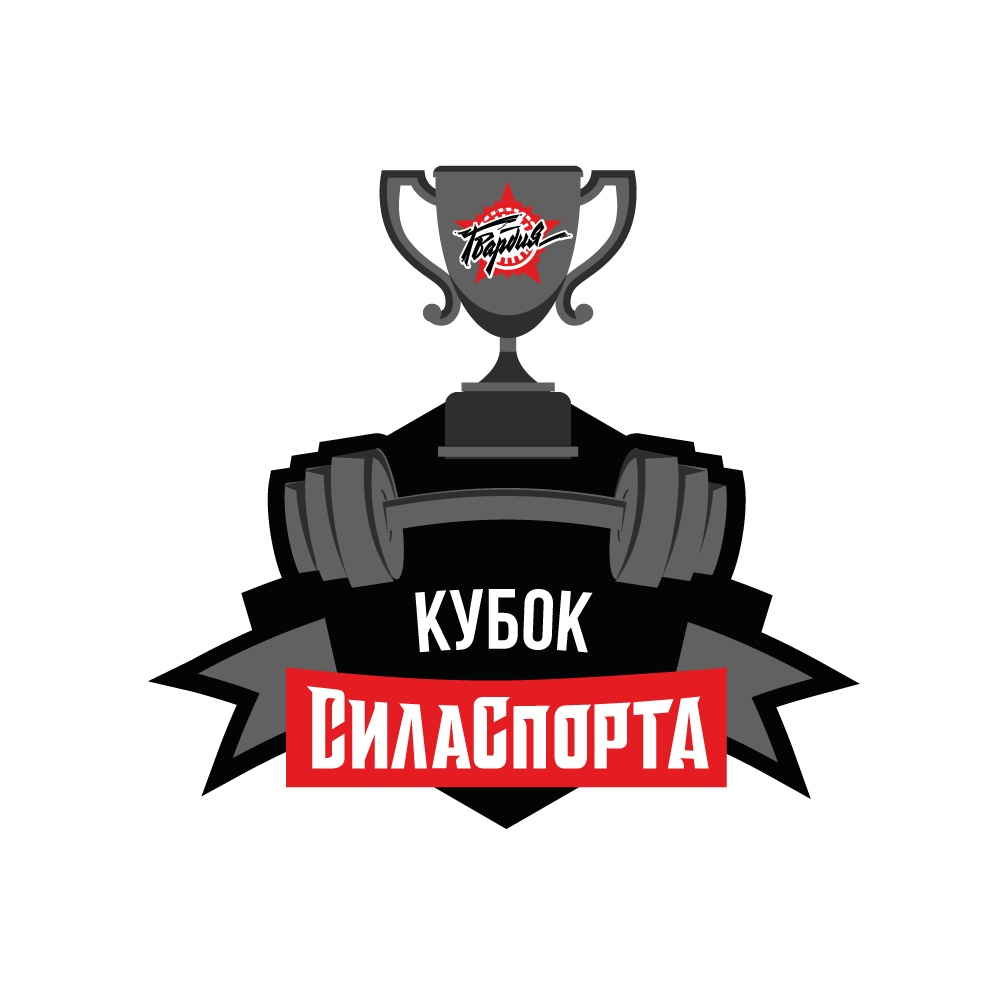 Афиша Самара Кубок Силы Спорта. Открытый турнир по многоборью