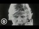 Страницы советского искусства. Литература. Театр. Фильм 2 (1986)