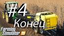 Farming simulator 19 4 Конец,крах и тд....