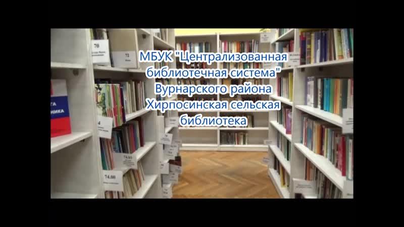 Конкурс видеорекомендаций Библиотекари Чувашии предпоЧитают 2019г