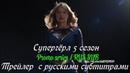 Супергёрл 5 сезон - Трейлер с Комик-кона С русскими субтитрами Supergirl Season 5 Trailer
