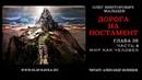 Дорога на Постамент Глава 38, часть 4 - Мир как человек аудиокнига