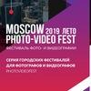 Серия Фестивалей PhotoVideoFest & ФотоВыезд