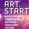 Фестиваль социальной рекламы ART.START