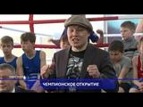 В Улан-Удэ открыли боксерский зал имени Руслана Проводникова