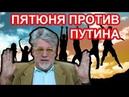 Российским революционерам не хватает яиц / Артемий Троицкий