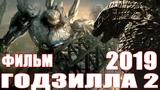 Смотреть фильм фантастика Король монстров Годзилла 2 кино новинки 2019 фэнтези, боевик, приключения