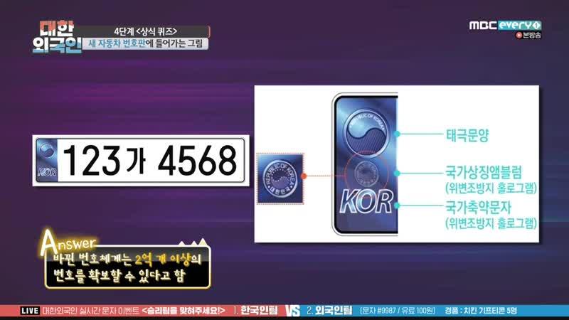 [10.04.19] MBC Foreigner Quiz Show, эпизод 26 (Сонджон)