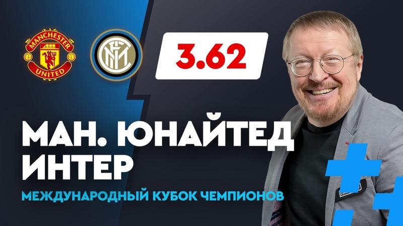 МАНЧЕСТЕР ЮНАЙТЕД - ИНТЕР. Прогноз Елагина