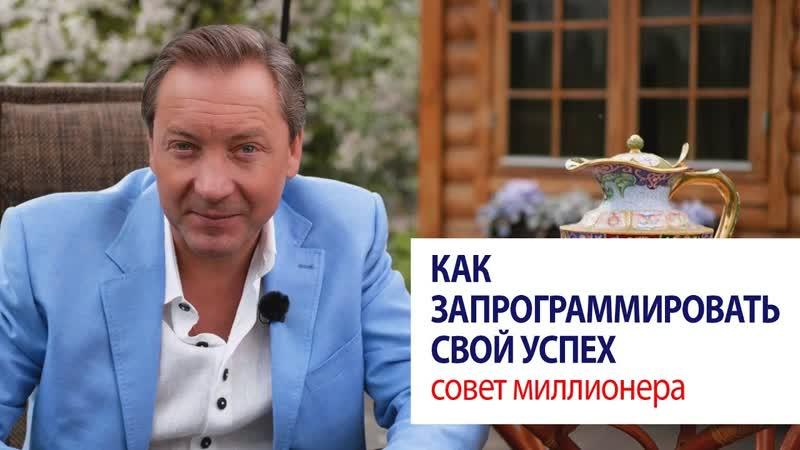 Роман Василенко о силе Аффирмаций.