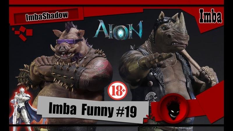😈Aion😈 Зомби и Rhino ЗВЁЗДЫ нового Imba Funny 19 ссылка в описании