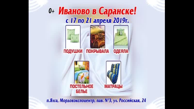 Ивановский текстиль Бучин апрель выставка