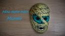 Как сделать маску Мумии из папье маше своими руками