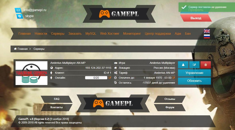 """Скрипт хостинга для серверов - """"GamePL Lite"""""""