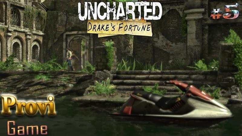 Uncharted Drake's Fortune ► Божественный уровень ►5