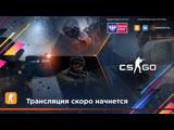 CS:GO | Специальный турнир 2019 | Основной этап | Группы G и H