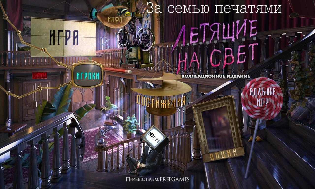 За семью печатями 19: Летящие на свет. Коллекционное издание | Mystery Case Files 19: Moths to a Flame CE (Rus)
